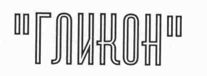 С.Е. Кондаков